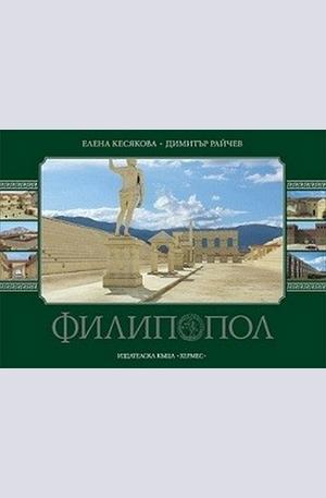 Книга - Филипопол (луксозен албум)
