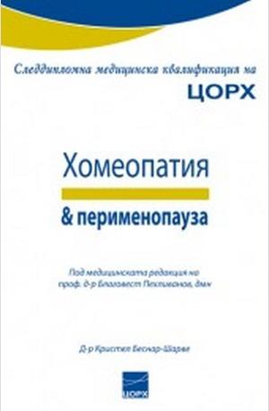 Книга - Хомеопатия и пeрименопауза
