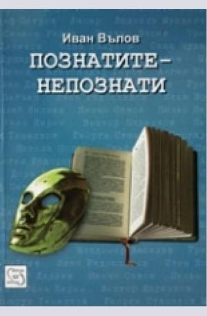 Книга - Познатите-непознати