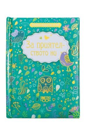 Книга - Подарък за теб - За приятелството ни