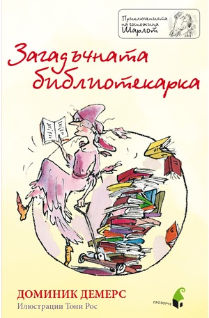 е-книга - Загадъчната библиотекарка
