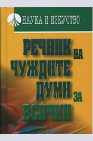 Книга - Речник на чуждите думи за всички