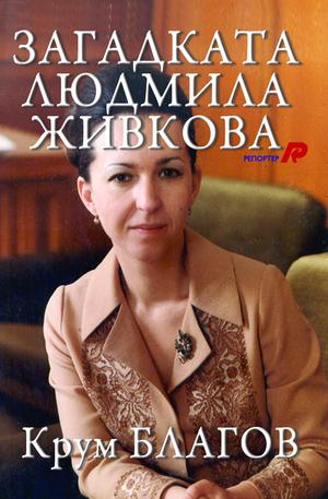е-книга - Загадката Людмила Живкова