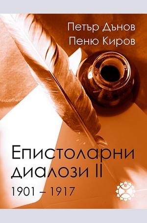 е-книга - Епистоларни диалози - част ІІ (1901–1917)