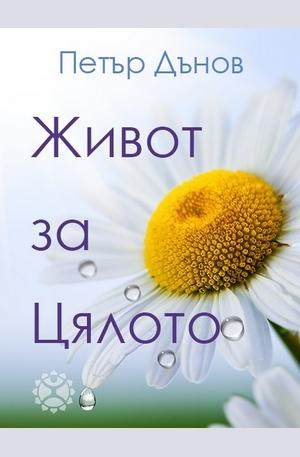 е-книга - Живот за цялото