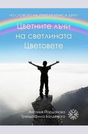 е-книга - Цветните лъчи на светлината; Цветовете