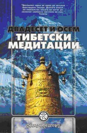 е-книга - 28 тибетски медитации