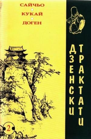 е-книга - Дзенски трактати -  Сайчьо, Кукай, Доген