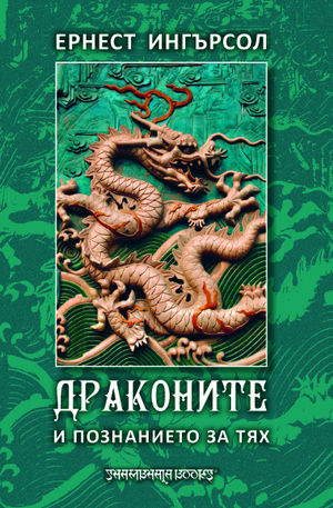 е-книга - Драконите и познанието за тях