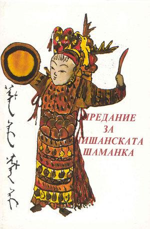 е-книга - Предание за Нишанската шаманка