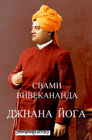 е-книга - Джнана йога
