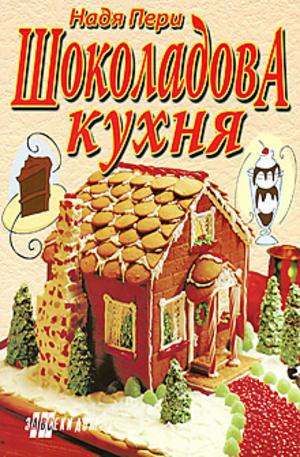 е-книга - Шоколадова кухня