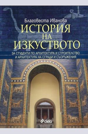Книга - История на изкуството