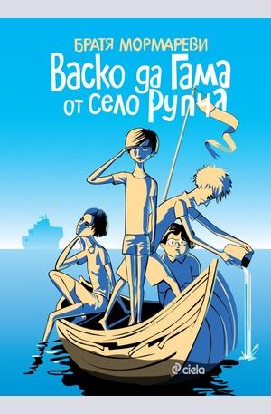 Книга - Васко да Гама от село Рупча