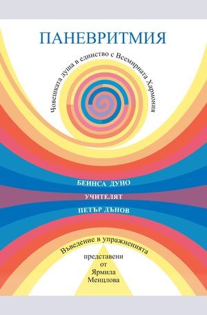 е-книга - Паневритмия: Човешката душа в единство с Всемирната Хармония