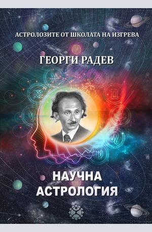 е-книга - Научна Астрология