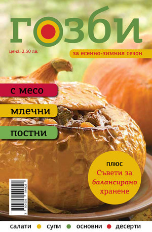 е-книга - Гозби за есенно-зимния сезон