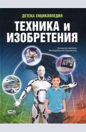 Книга - Техника и изобретения