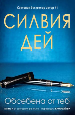 е-книга - Обсебена от теб - кн.4