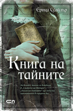 е-книга - Книга на тайните