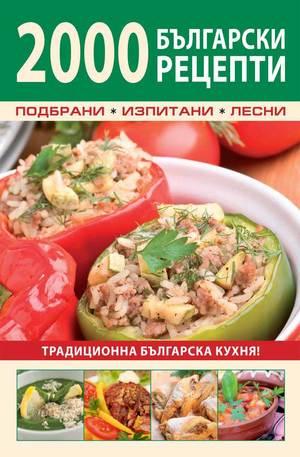 е-книга - 2000 български рецепти