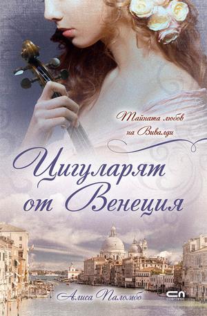 е-книга - Цигуларят от венеция