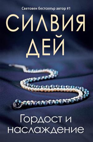 е-книга - Гордост и наслаждение