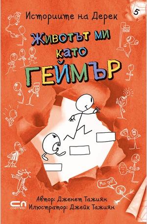 е-книга - Животът ми като геймър - кн.3