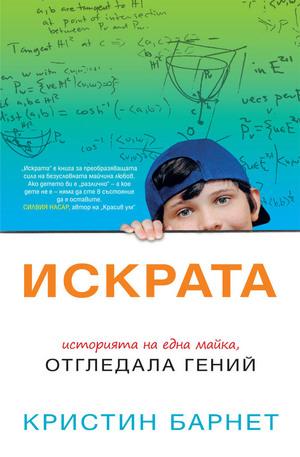 е-книга - Искрата - историята на една майка, отгледала гений