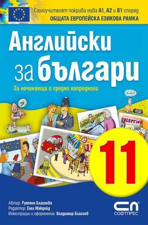 е-книга - Английски зa българи 11. Странно хоби