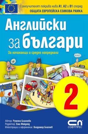 е-книга - Английски зa българи 2. Граматика