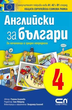 е-книга - Английски зa българи 4. В дома на г-жа Браун