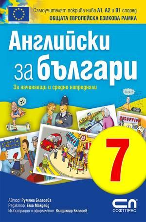 е-книга - Английски зa българи 7. Планиране на седмицата