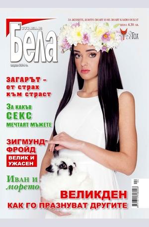 е-списание - Бела