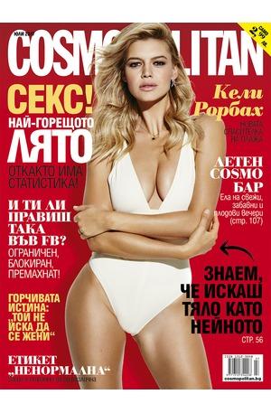 е-списание - Cosmopolitan - брой 07/2017