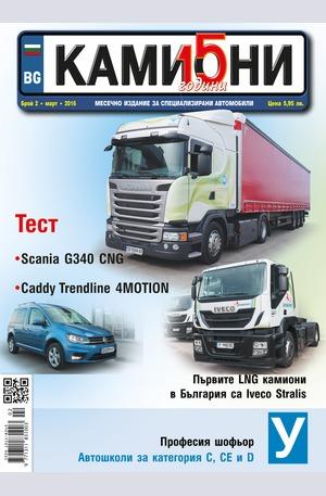 е-списание - Камиони - брой 2/2016