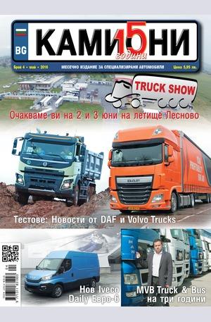 е-списание - Камиони - брой 4/2016