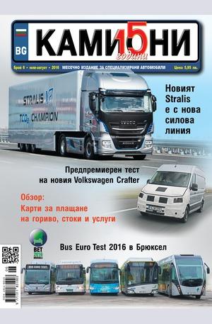 е-списание - Камиони - брой 6/2016