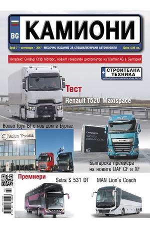е-списание - Камиони