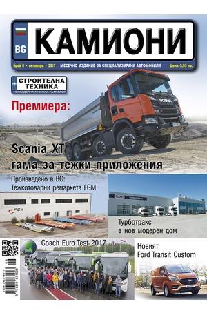 е-списание - Камиони - брой 8/2017