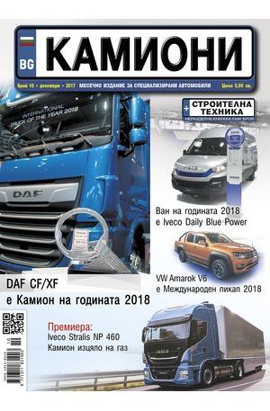 е-списание - Камиони - брой 10/2017