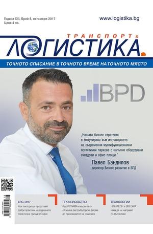 е-списание - Логистика - брой 8/2017