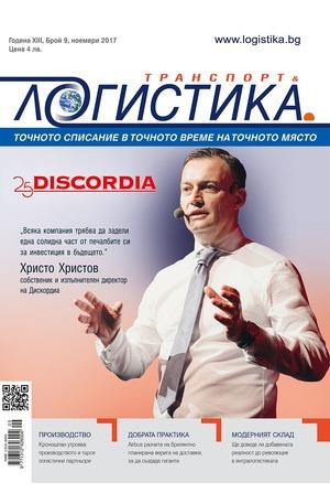 е-списание - Логистика - брой 9/2017