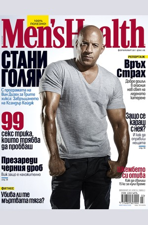 е-списание - Men's Health