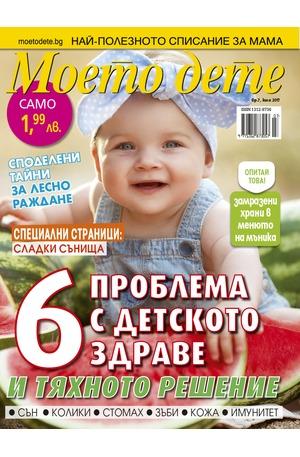 е-списание - Моето дете - брой 7/2017