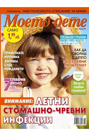 е-списание - Моето дете - брой 8/2017