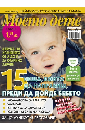 е-списание - Моето дете - брой 10/2017