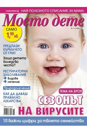 е-списание - Моето дете - брой 11/2017