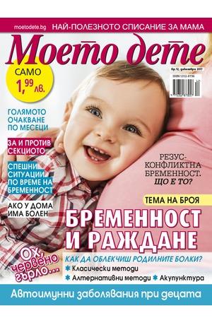 е-списание - Моето дете - брой 12/2017