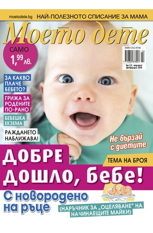 е-списание - Моето дете - брой 01/2018